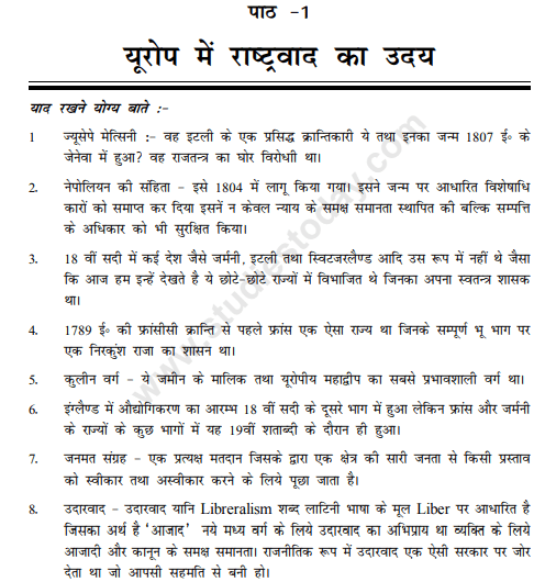 Cbse Class 9 Social Science Study Material In Hindi Concepts