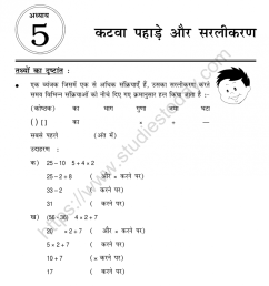 CBSE Class 5 Mental Maths Dodging Tables And Simplification Worksheet in  Hindi [ 1200 x 1029 Pixel ]