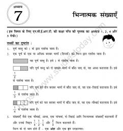 CBSE Class 5 Mental Maths Fractions Worksheet in Hindi [ 1200 x 1029 Pixel ]