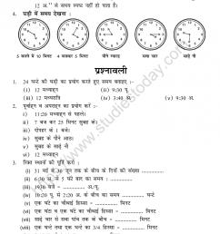 CBSE Class 5 Mental Maths Time Worksheet in Hindi [ 1200 x 1029 Pixel ]