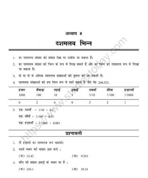 small resolution of CBSE Class 6 Mental Maths Decimals Worksheet in Hindi