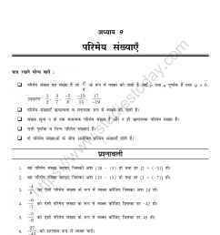 CBSE Class 7 Mental Maths Rational Numbers Worksheet in Hindi [ 1200 x 988 Pixel ]