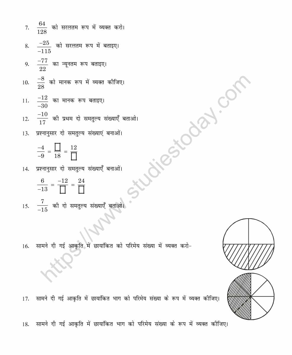 medium resolution of CBSE Class 7 Mental Maths Rational Numbers Worksheet in Hindi
