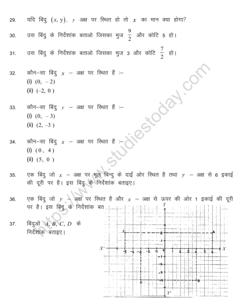 small resolution of CBSE Class 9 Mental Maths Coordinate Geometry Worksheet in Hindi