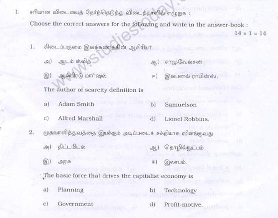 CBSE Class 12 Economics Question Paper 2012 (2)