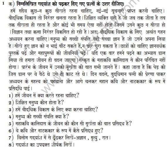 CBSE Class 6 Hindi Question Paper Set J