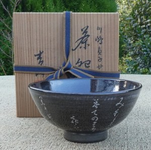 JP3 - Shogetsu Kikko VII boxed Raku chawan with impressed seal mark inside foot ring. The height is 7.1 cm (2.8 inches) and the maximum diameter is 14.5 cm (5.7 inches) £125
