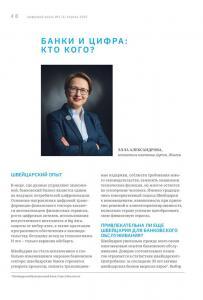 Magazine Russe Ella Portrait