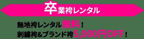 卒業袴レンタル