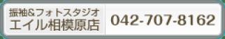 contact_sagamihara