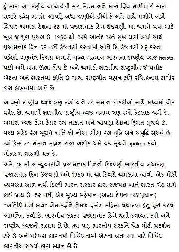 Republic Day Speech In Gujarati ( Speech 1)
