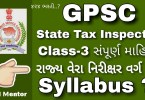 GPSC State Tax Inspector Syllabus Full Information