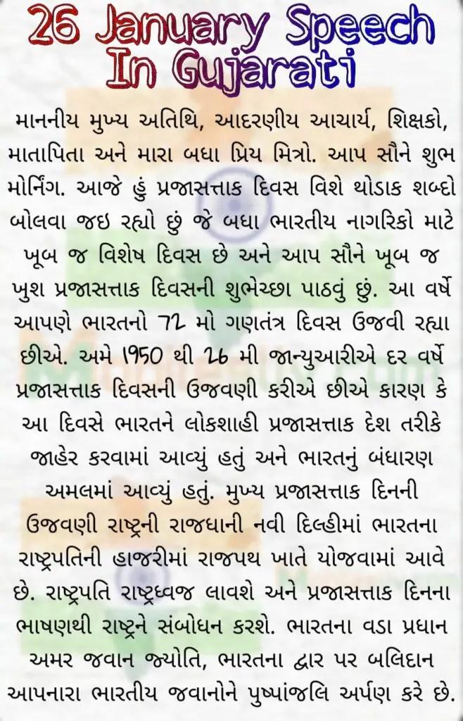 26 January 2021 Speech in Gujarati - 1