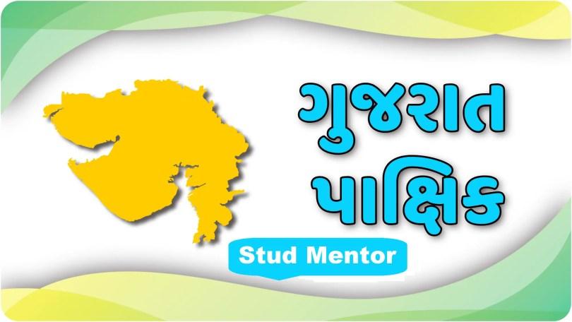 Gujarat-Pakshik 2021 January