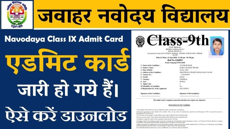 How to Download Navodaya Class IX Admit Card 2021