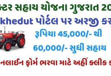 How to Apply Online - Subsidy to farmers to buy Tractors