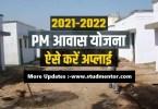 How to Register in Pradhan Mantri Awas Yojana 2021