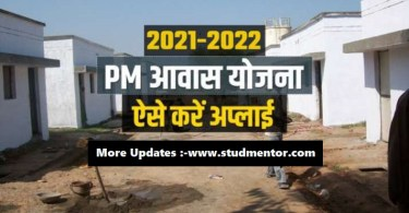 How to Register in Pradhan Mantri Awas Yojana 2021