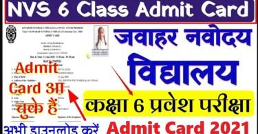 navodaya class 6 admit card 2021 out today