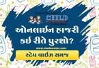 Primary School Teacher Students Online Hajari New Server Link 2021