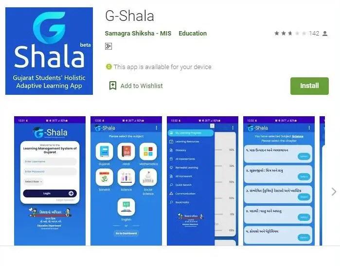 For Mobile G Shala App