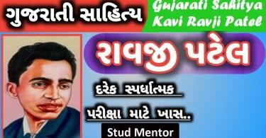 Gujarati Sahitya Kavi Ravji Patel