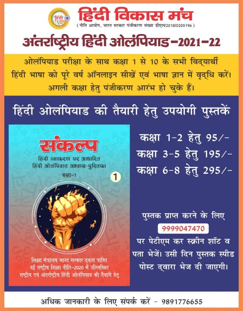 Hindi Olympiad Materials