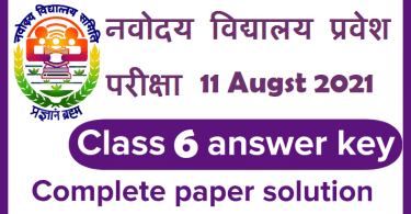 Navodaya Class 6 Paper Solution 11.08.2021 Answer Key Released