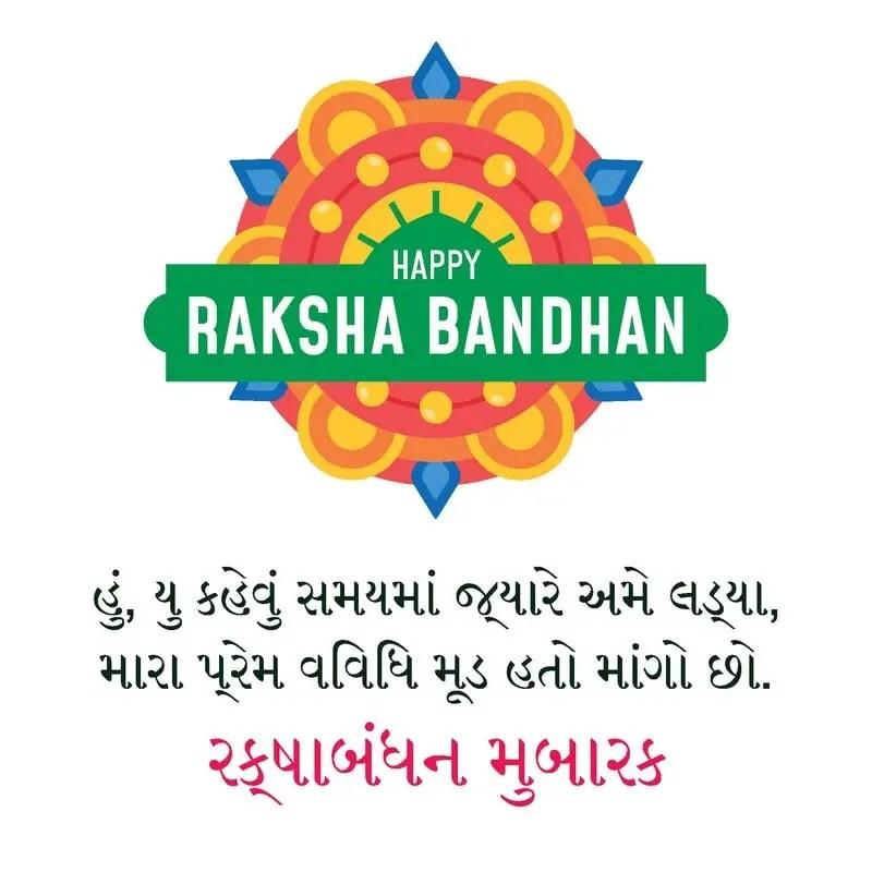 Raksha-Bandhan-Gujarati-2021