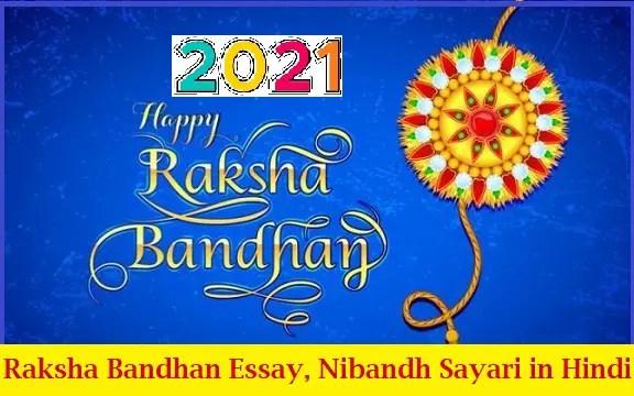 Raksha Bandhan (Rakhi) Essay, Nibandh Sayari in Hindi 2021