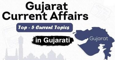 Top 5 Current Affair Topics in Gujarati 2021