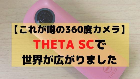 theta-360-camera