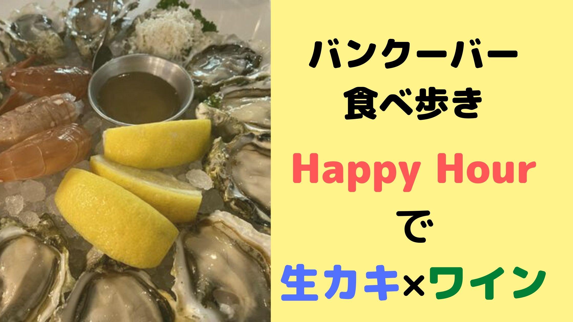 【バンクーバー】 Happy Hourで 生カキ×ワイン
