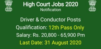 Rajasthan High Court Chauffeur Recruitment