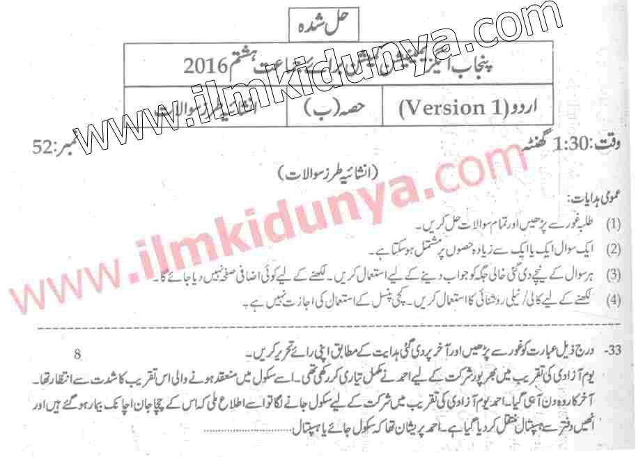 PEC 8th Class Urdu Past Papers-2010 To 2020-All Boards
