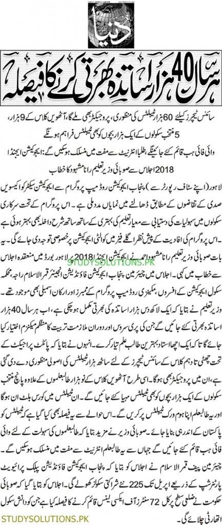 40000 Educators & Subject Specialists Jobs 2019 in Govt