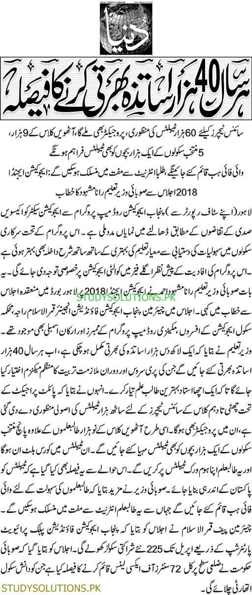 Breaking News About Free Laptops For Teachers In Punjab 2019