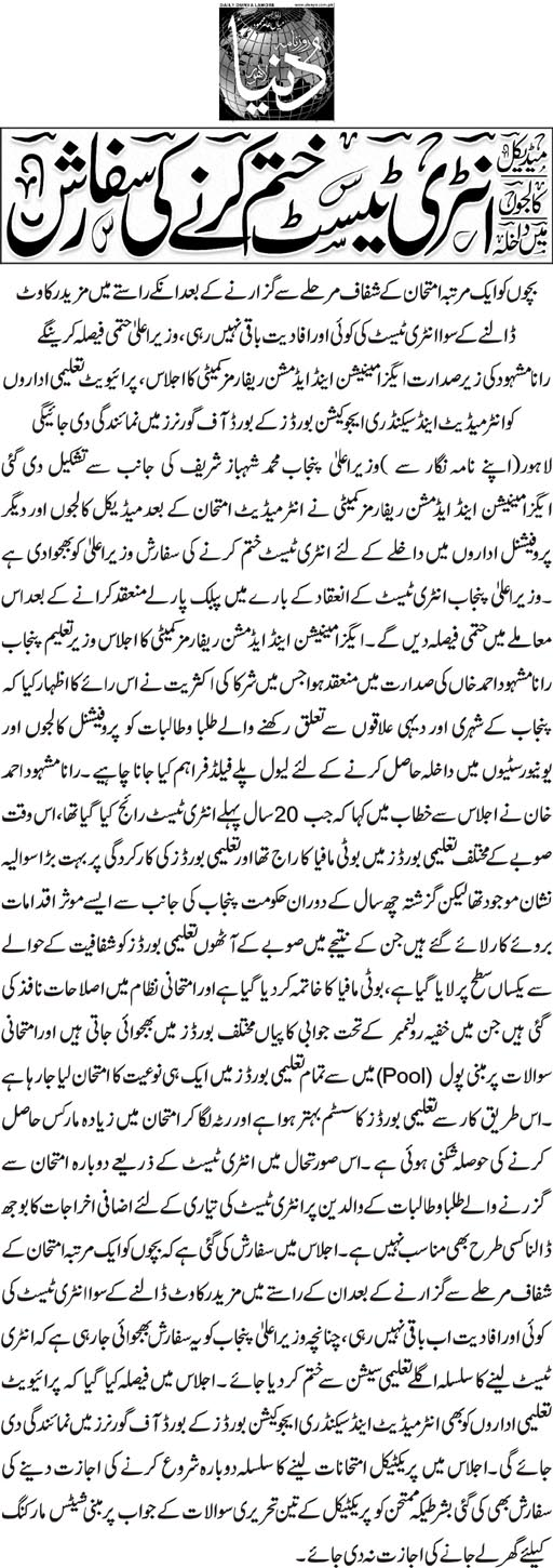 Punjab Government is Going to End MCAT & ECAT Entry Tests