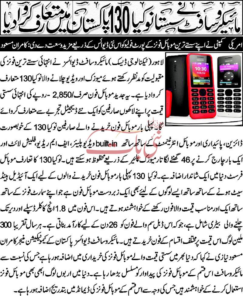 Nokia Launches Dual Sim Cheap Nokia 130 in Pakistan