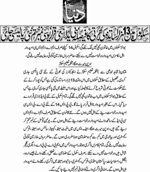 Breaking News About Educator Jobs in Punjab 2018