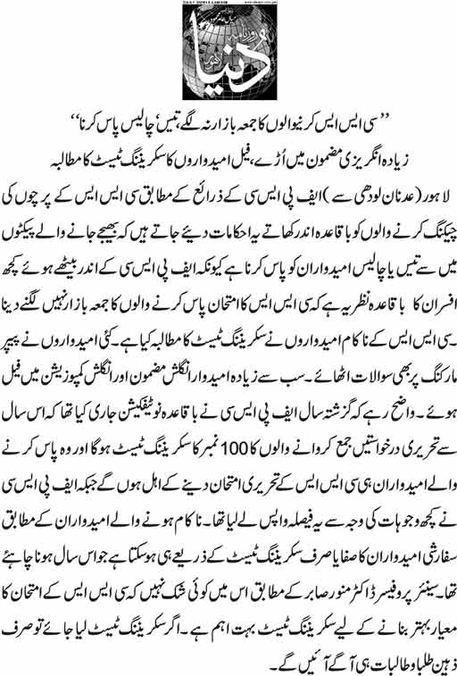 Unbelievable & Shocking News of Daily Dunya About FPSC