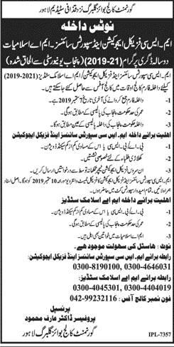 Government College For Boys Gulberg Lahore Admission 2019