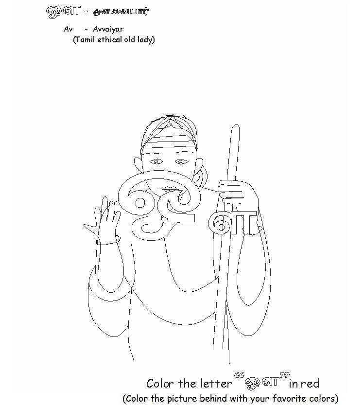 Tamil Letters Worksheet Sketch Coloring Page