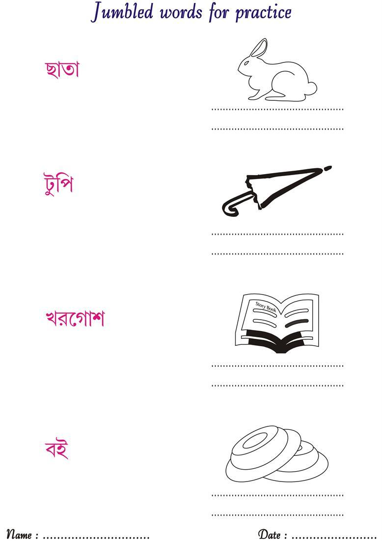 How to write bengali alphabet