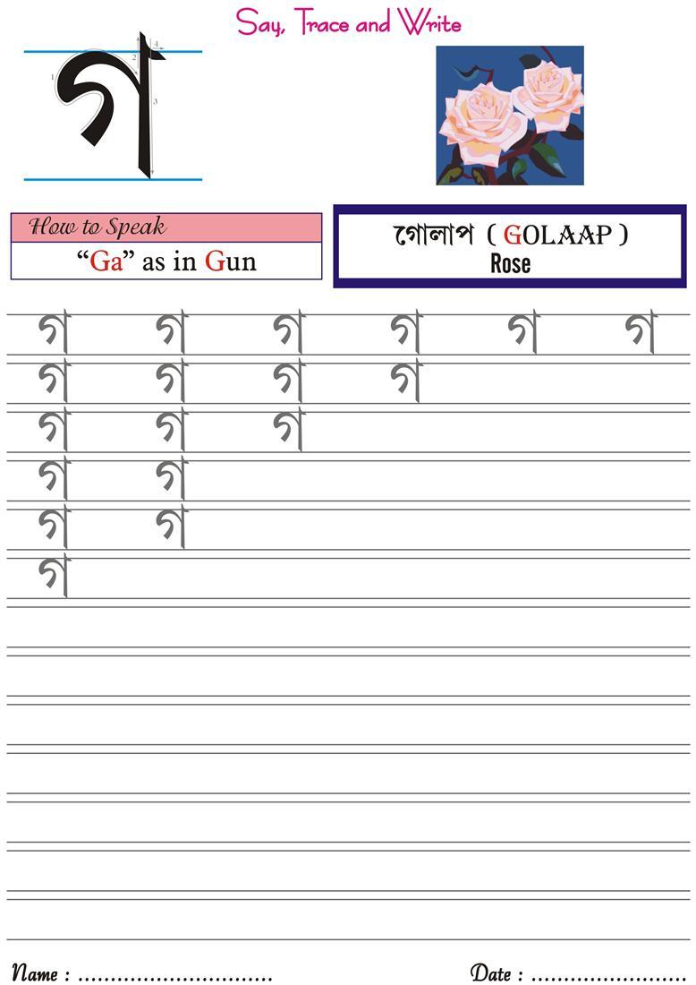 Bengali Consonants Worksheet Ga