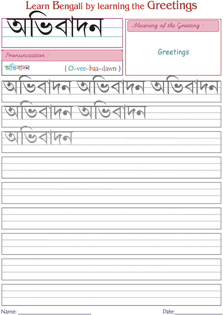Greetings Bengali Worksheets For Practice