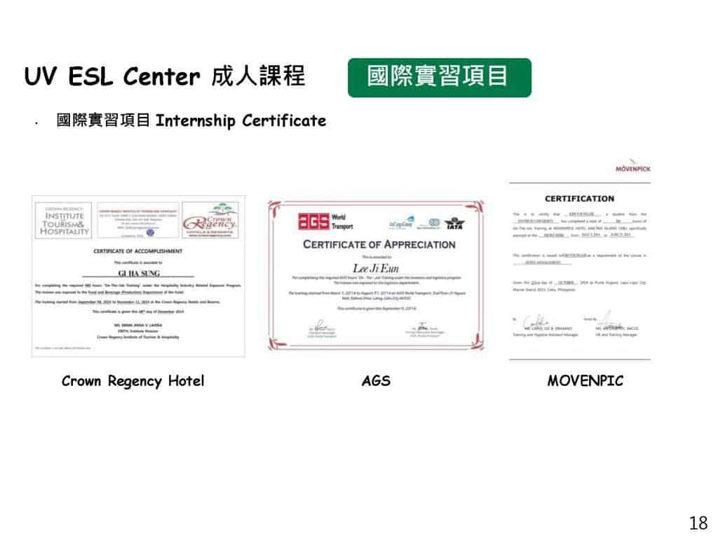 宿霧UV國際實習課程證書