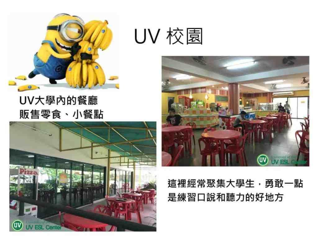 宿霧UV大學校園內的學生餐廳