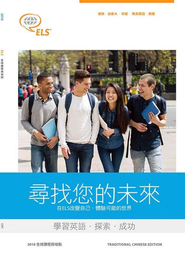 免費代辦ELS語言學校 美國免托福條件式入學 留學