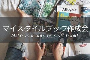 秋のスタイルブック作成会